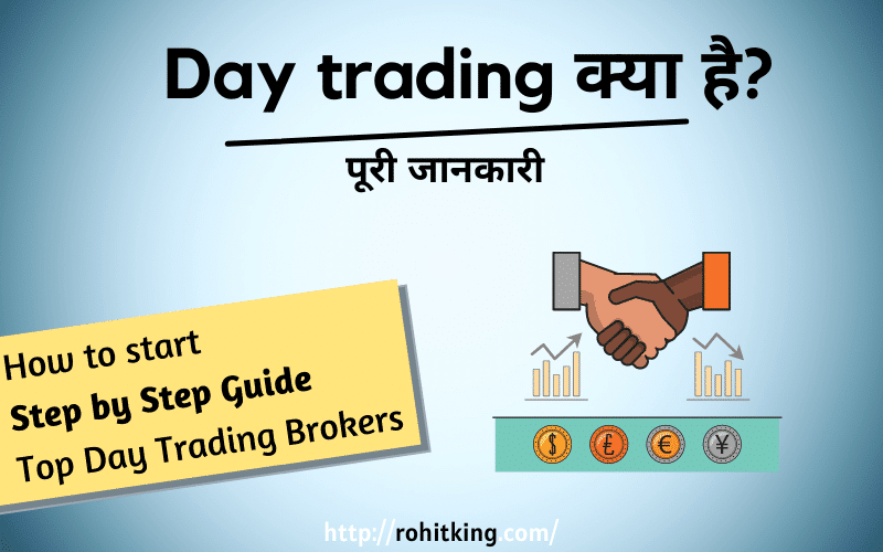 Day-Trading-kya-hai-hindi