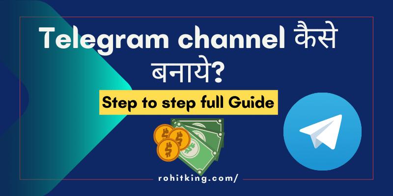[2021] Telegram channel kaise banaye? Full Guide