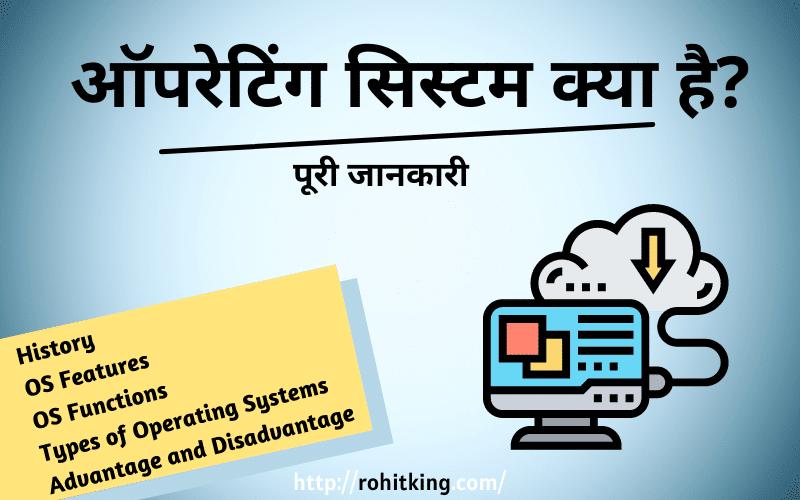 Operating-system-kya-hai-hindi
